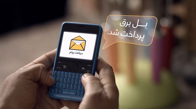 faida_mobile_money_banner